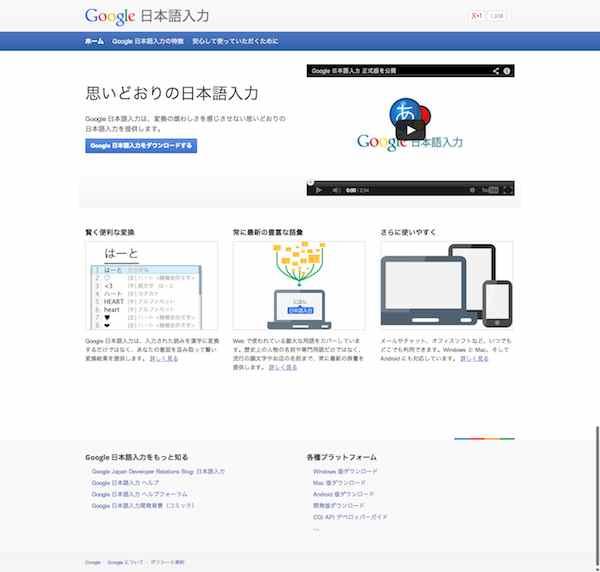 20140219 Google Japanese Input